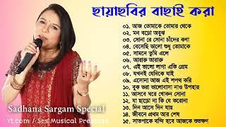 ছায়াছবির বাছাই করা গান    Sadhana Sargam    Audio Jukebox    Srs Musical Studio