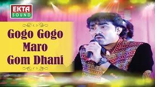 'Gogo Gogo Maro Gom Dhani' DJ Mix Song   Jignesh Kaviraj   NORTA   Gujarati Garba 2016   1080p