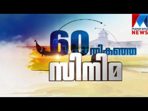 Malayalam Cinema and 60 years of Kerala Manorama News