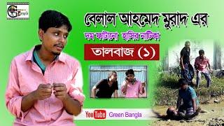 Talbaj-1। তালবাজ-১।দম ফাটানো হাসির নাটক।Belal  Ahmed Murad।Sylheti Natok।Comedy Bangla.