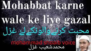 मोह्ब्बत करने वालोन के लिए गज़ल mohabbat Karne walon ke liye New gazal by Shoaib