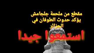 بالأدلة طوفان نوح حدث في الجزائر حسب ملحمة جلجامش وليس في العراق أو تركيا كما يدعي البعض