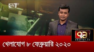 খেলাযোগ ৮ ফেব্রুয়ারী ২০২০ (বিশেষ অংশ) | Khelajog 8 February 2020 | Sports News | Ekattor TV