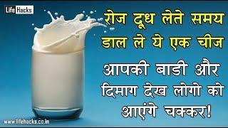रोज दूध लेते समय डाल ले ये एक चीज आपकी बॉडी और दिमाग देख लोगों को आएंगे चक्कर