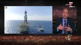 كل يوم - القوات البحرية تؤمن حقل ظهر و الأهداف الحيوية في عمق المياه المصرية