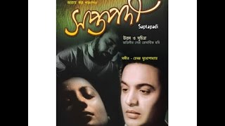Saptapadi (Seven Steps) 1961 Bengali Full Movie by Uttam Kumar