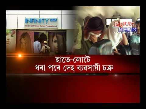 Xxx Mp4 Sex Racket In Infinity Hair Spa Paltanbazar Police Raid In The Spa 3gp Sex