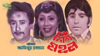 Shish Mohol | Full Movie | Rozina | Sattar | Javed | Nishat