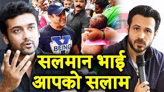 South Star Suriya और Emraan Hashmi ने की Salman Khan की तारीफ