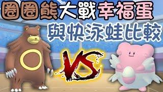 【Pokémon Go】圈圈熊挑戰幸福蛋結果??跟快泳蛙比一比!!