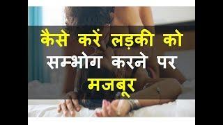कैसे करें लड़की को सम्भोग करने पर मजबूर , लड़की खुद सम्भोग करने को बोलेगी ,Real Kamdev Mantra