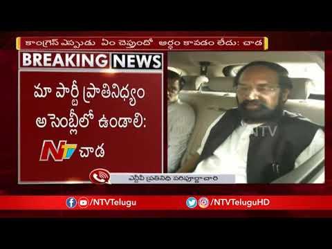 Xxx Mp4 CPI Demands 5 Sure Seats Chada Holds Meet With Suravaram Sudhakar Reddy K Narayana NTV 3gp Sex