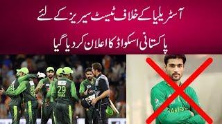 Pakistan team squad against Australia | Pak vs Aus | Pakistan vs Australia Series 2018