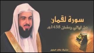 سورة لقمان للشيخ خالد الجليل من ليالي رمضان 1438 جودة عالية