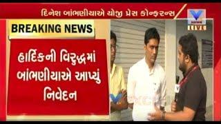 Dinesh may be Pressurized or Guided by Someone: Alpesh Kathiriya on Dinesh-Hardik Row | Vtv News