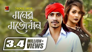 Moner Moto Mon By  Kishor Palash | Album Bhober Bari | Official Music Video
