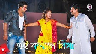 Ei Kopale Likha   Movie Scene   Shakib Khan   Apu Biswas   Amit Hasan   The Story of Love