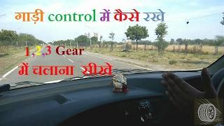 how to drive car part 2.गाड़ी को कन्ट्रोल में कैसे रखे