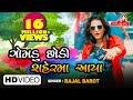 FASHION ( Gomdu Sodi Serma Aaya ) - Rajal Barot | New Gujarati Song 2018 | Raghav Digital