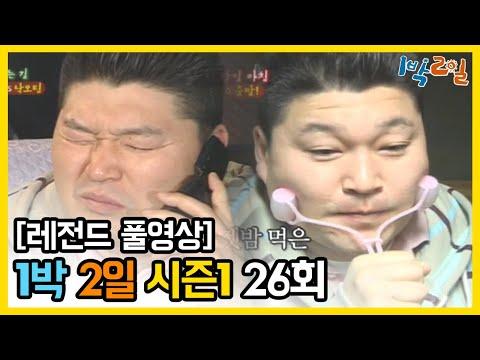 Xxx Mp4 1박2일 시즌 1 Full 영상 26회 3gp Sex