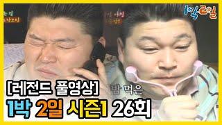 [1박2일 시즌 1] - Full 영상 (26회)
