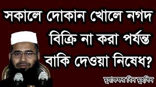 Sokale Dokan Khule Nogod Bikri Na Kora Porjonto Baki Dewa Nishedh? by Mujaffor bin Mohsin - New  Waz
