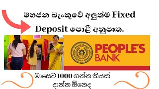 Peoples bank latest FD rates in srilanka