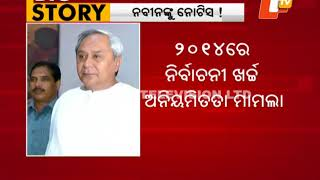 EC reportedly sends notice to CM Naveen Patnaik on poll expense row
