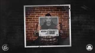 Wisdom - Έξω βρέχει feat. Iratus