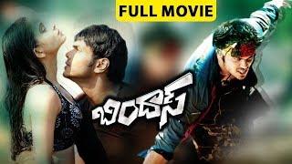 Bindaas Telugu Full Movie || Manchu Vishnu, Sheena, Veeru Potla
