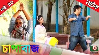 Bangla Comedy Natok Chapabaj  EP - 40 | ATM Samsuzzaman, Joy, Eshana, Hasan Jahangir, Any