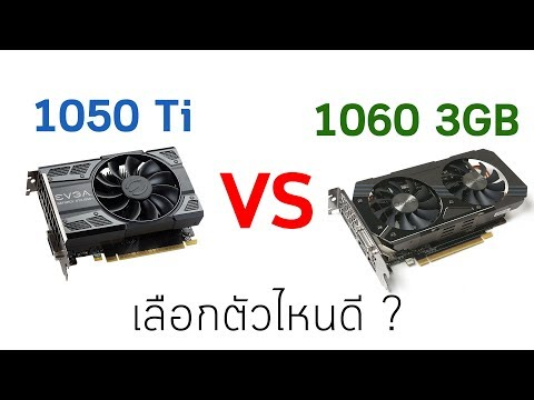 Xxx Mp4 การ์ดจอ GTX 1050 Ti VS GTX 1060 3GB ควรเลือกตัวไหนดี 3gp Sex