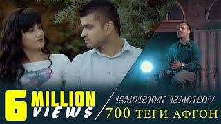 Исмоилчон Исмоилов - 700 Теги афгон 2018 | Ismoiljon Ismoilov - 700 Tegi afgon 2018