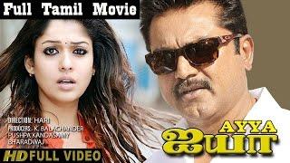 Ayya    Full Tamil Movie    Sarath Kumar, Nayanthara, Prakash Raj, Vadivelu    HD 1080p