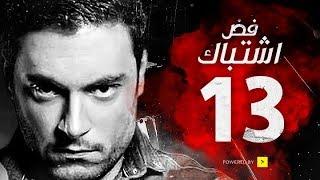 مسلسل فض اشتباك - الحلقة 13 الثالثة عشر - بطولة أحمد صفوت | Fad Eshtbak Series - Ep 13