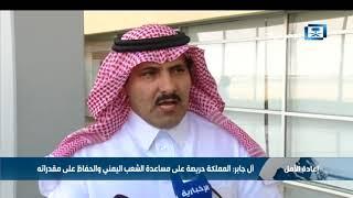 آل جابر: المملكة حريصة على مساعدة الشعب اليمني والحفاظ على مقدراته