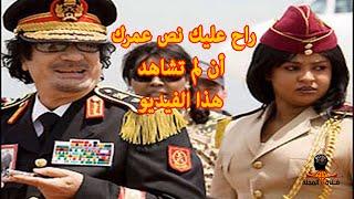 القذافي حاكم من نوع آخر ! شاهد .. حقائق وطرائف عن ملك ملوك إفريقيا