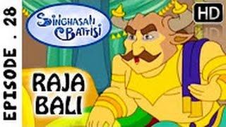 Raja Bali   Ep   28   Sinhasan Battisi   Kids Hindi Stories