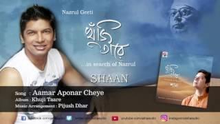 Aamar Aponar Cheye | Full Audio Song | Khuji Taare | Shaan | Nazrul Geeti