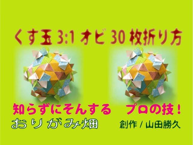 すべての折り紙 折り紙 マジックボール 折り方 : 折り紙 折り方 立体