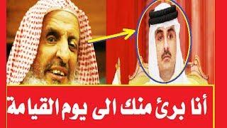 شاهد لا يفوتك مفتي السعودية آل الشيخ يشن هجوما شرسا وحاداا على امير قطر ويتبرء منه