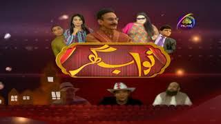 Nawab Ghar Episode No. 17  Full HD   PTV HOME