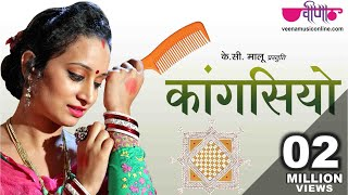Best Rajasthani Folk Song 2017 | Kangasiyo Hd | Seema Mishra Hit Songs