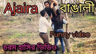 Ajaira Bengali|New funny video|অস্থির হাসির বাংলা নাটক|Comedy 24|Comedy Natok|Osthir Bangladeshi