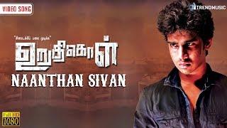 Naan Than Sivan - Video Song   Uruthikol   Kishore, Megana   Ayyanar   TrendMusic