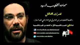 القصيدة الجلجلية في حق الامام علي ع - السيد نصرات