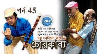 চোরদের নিয়ে মহাকাব্য । Bangla New Comedy Natok 2018 । Chor Kabbo । চোরকাব্য । 45 ATM Shamsujjaman