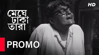 Meghe Dhaka Tara Promo Ver # 6 (Bengali) (2013) ( Full HD)