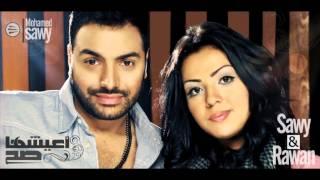 Mohamed Elsawy & Rawan : اعيشها صح - أغنية فيلم اذاعة حب