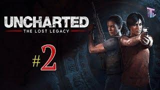 تختيم #2 : جواهر تلعب انتشارتد الإرث المفقود - Uncharted The Lost Legacy